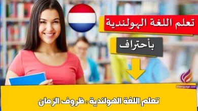 تعلم اللغة الهولندية : ظروف الزمان