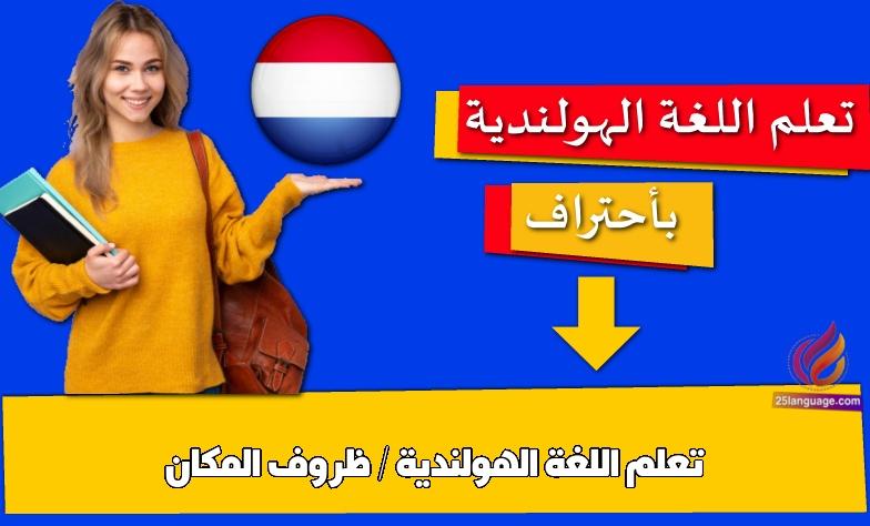 تعلم اللغة الهولندية / ظروف المكان
