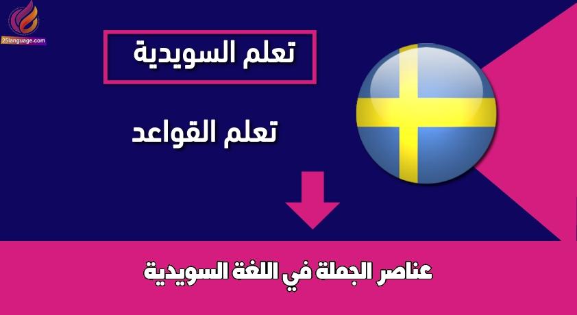 عناصر الجملة في اللغة السويدية