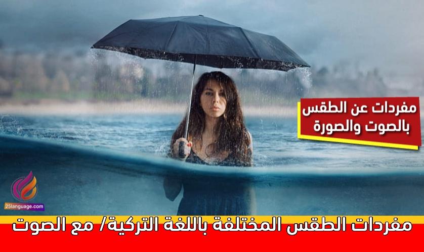 مفردات الطقس المختلفة باللغة التركية/ مع الصوت
