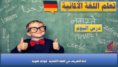 أداة التعريف في اللغة الألمانية/ قواعد لغوية