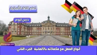 أنواع الفعل مع مكملاته بالألمانية/ الجزء الثاني