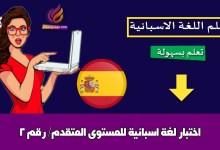 اختبار لغة اسبانية للمستوى المتقدم/ رقم 2