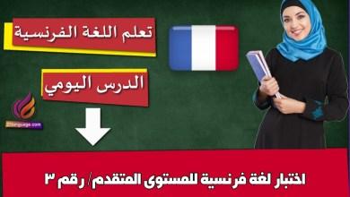 اختبار لغة فرنسية للمستوى المتقدم/ رقم 3