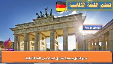 اسم الفاعل واسم المفعول كصفات في اللغة الألمانية