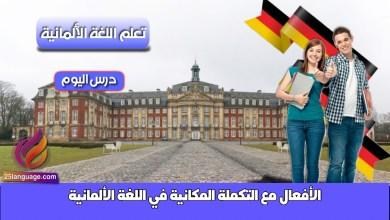 الأفعال مع التكملة المكانية في اللغة الألمانية