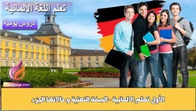 تعلم الالمانية -الصفة النعتية و حالاتها  الجزء الأول