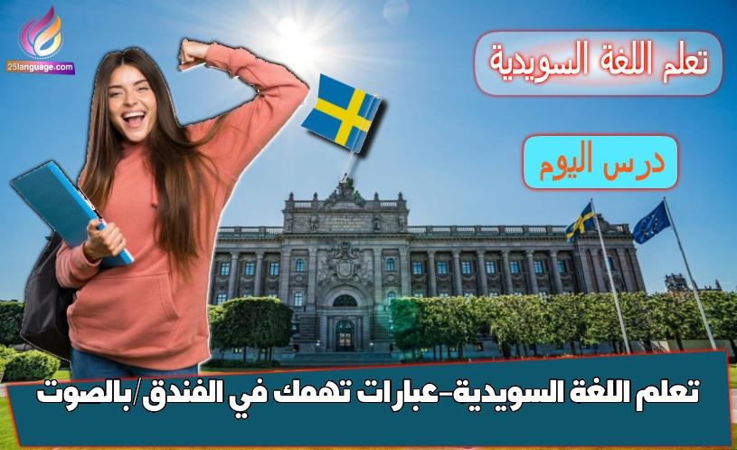تعلم اللغة السويدية-عبارات تهمك في الفندق/بالصوت