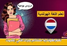 تعلم الهولندية-استخدام عبارات النفي /بالصوت