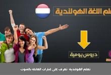 تعلم الهولندية-تعرف على عبارات العائلة بالصوت