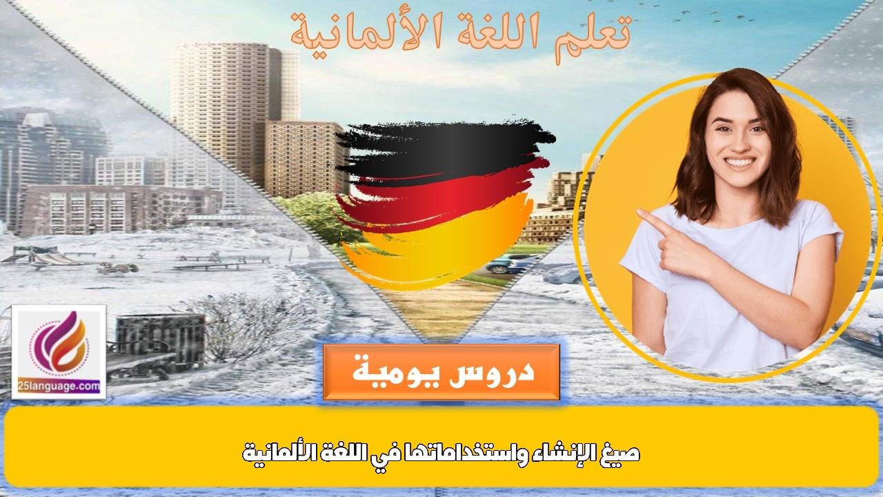 صيغ الإنشاء واستخداماتها في اللغة الألمانية