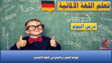 قواعد المفرد و الجمع في اللغة الألمانية