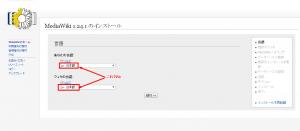 MediaWiki 1.24.1 のインストール