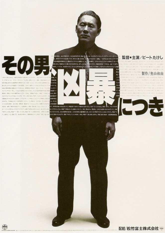Takeshi Kitano's directorial debut, Violent Cop, released in 1989