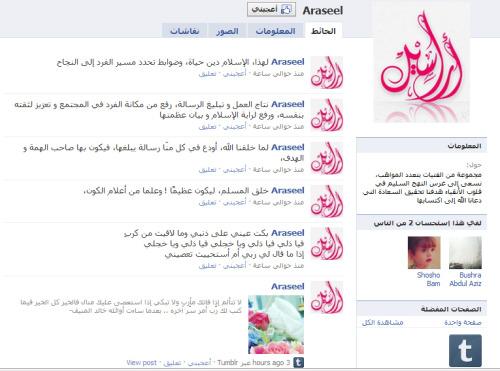 بامكانكم الآن متابعة أراسيل على صفحة الفيس بوك