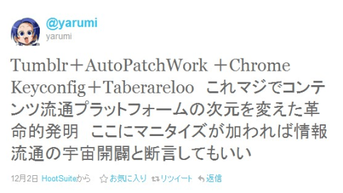 Twitter / @yarumi: Tumblr+AutoPatchWork +Chro …