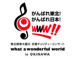 what a wonderful world ~がんばれ東北! がんばれ日本にっぽん!~ in OKINAWA