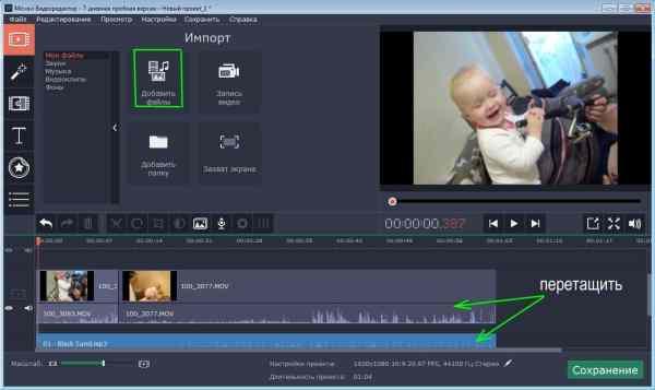 Программа для редактирования видео Movavi Video Editor