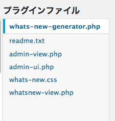 新着情報の表示プラグイン「What's New Generator」。文字サイズ変更にも挑戦