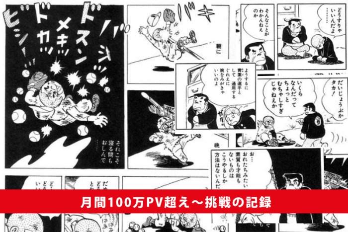 <挑戦の記録009>イチローや新庄も憧れた等身大野球漫画『キャプテン』の熱血さ
