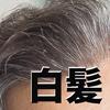 【40代からの白髪染めの対処法】急激に老けて見られるようになった……原因は白髪!