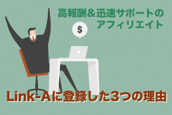【高報酬&迅速サポートのアフィリエイト】Link-A(リンクエー)に登録した3つの理由
