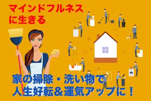 家の掃除・洗い物で人生好転&運気アップ〜マインドフルネスに生きる02