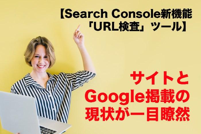 【Search Console新機能「URL検査」ツール】サイトとGoogle掲載の現状が一目瞭然
