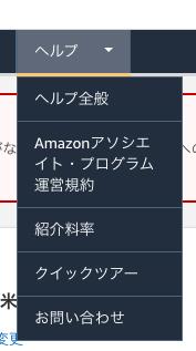 【ツイッターでAmazonアソシエイトの注意点】商品画像が出ない! 原因は?