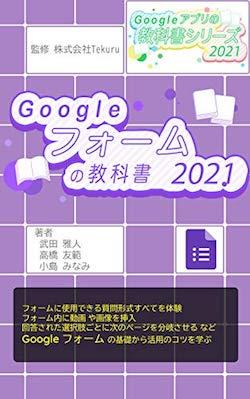 『はじめてのGoogle フォームの教科書2021』