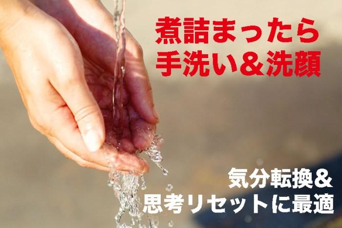 【煮詰まったら手洗い&洗顔】気分転換&思考リセットに最適