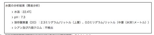 【隅田川で魚の大量死】酸素不足となった原因は「ターンオーバー」か