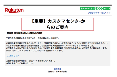 【重要】楽天株式会社から緊急のご連絡    迷惑メール実例019
