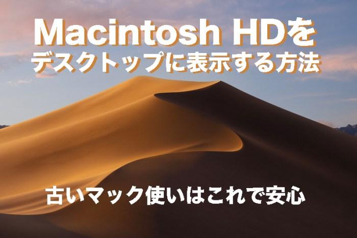Macintosh HDをデスクトップに表示する方法! 古いマック使いはコレで安心 | Macのお医者さん005