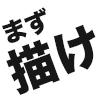 【大仏ガールズ三姉妹・4コマ漫画スタート】まず描け | 漫画の描き方001