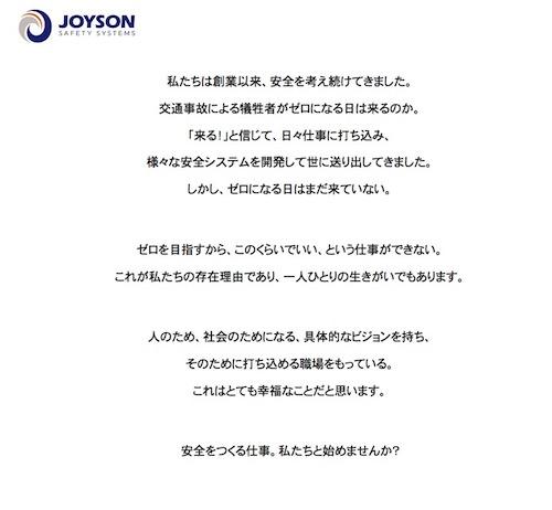 ジョイソン セイフティ システムズ ジャパン