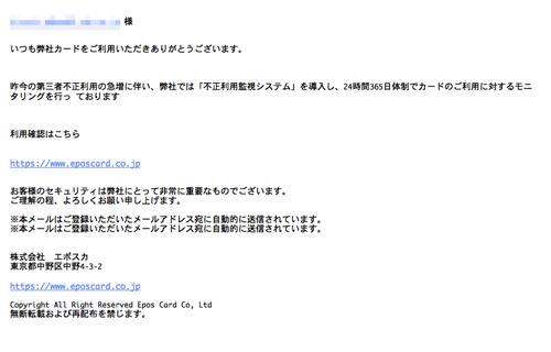 【重要なお知らせ】エポスNet ID 必要の再アクティブ化リクエスト(エポスカードを装った詐欺メール)