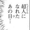 【キン肉マン第331話】ジェロニモの超人魂が復活!場面はサタンクロスへ