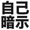 【大晦日】自分を最高に!最幸に!幸運の女神(歳神様)を呼び込む心構え! | 書く瞑想(2020年12月31日版)