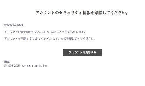 注意:請求の詳細を更新してください!(amazonを装ってアカウントの有効期限が切れると脅かす詐欺メール) | 迷惑メール300