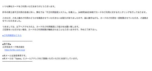 【重要なお知らせ】【三井住友カード】ご利用確認のお願い(三井住友カードを装い、ご本人様のご利用かどうかを確認させていただきたいと脅かし、偽サイトに誘導する詐欺メール)