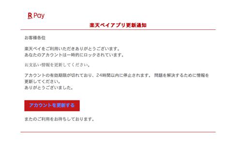 -あなたのアカウントは一時的にロックされています。(楽天ペイを装い、アカウントがロックされていると脅かし、偽サイトに誘導する詐欺メール) | 迷惑メール337
