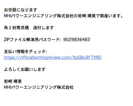 【お振込口座変更のご連絡】MHIパワーエンジニアリング株式会社の岩崎 晴美(誤発注を装い、ZIPファイルの解凍を誘導する迷惑メール) | 迷惑メール340
