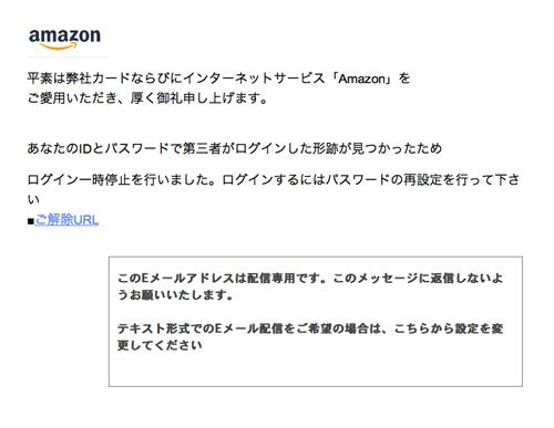 アラート:あなたのアカウントは閉鎖されます。 7(amazonを装い、第三者がログインした形跡が見つかったと脅かす国際色豊かな詐欺メール) | 迷惑メール346