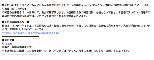 【重要なお知らせ】Amazonアカウントを利用制限しています(amazonを装い、アカウント情報の確認を促す詐欺メール) | 迷惑メール349