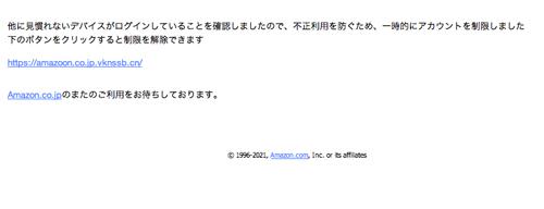 【Amazon.co.jp】ご利用確認のお願い(amazonを装い、アカウント制限を解除するように促す詐欺メール) | 迷惑メール358