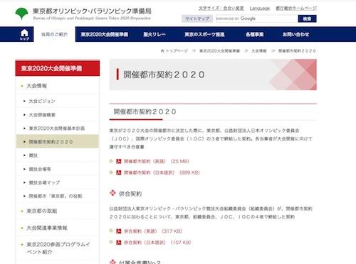 IOCと開催都市とのルール「開催都市契約」 東京オリンピック2020