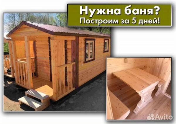Баня купить в Краснодарском крае | Товары для дома и дачи ...