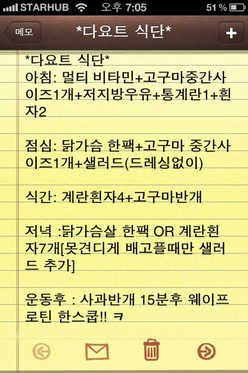 101204 Changmin's Twitter  내일부터 내식단 ㅋ 같이하실분!! ㅋㅋ 다시 달려보실까? ㅋ My menu starting tomorrow ke Who wants to do it with me!! keke Shall we run together? ke  the menu:  *Diet Menu* Breakfast: Multi-vitamin+1 medium-size sweet potato+low-fat milk+1 full egg+2 egg whites Lunch: 1 pack of chicken breasts+1 medium-size sweet potato+salad (without dressing) Between Meals: 4 egg whites+half of a sweet potato Dinner: 1 pack of chicken breasts OR 7 egg whites [If unbearably hungry add salad] After Exercise: Half of an apple and after 15 minutes, a scoop of whey protein!! ke