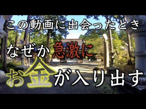 【冨士御室浅間神社参拝】富士山最強金運パワースポット※見るだけでなぜか急激にお金が舞い込み出す(Fuji Omuro Sengen Shrine)#79